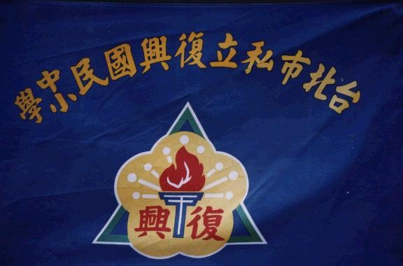 [Fu Hsing school flag]